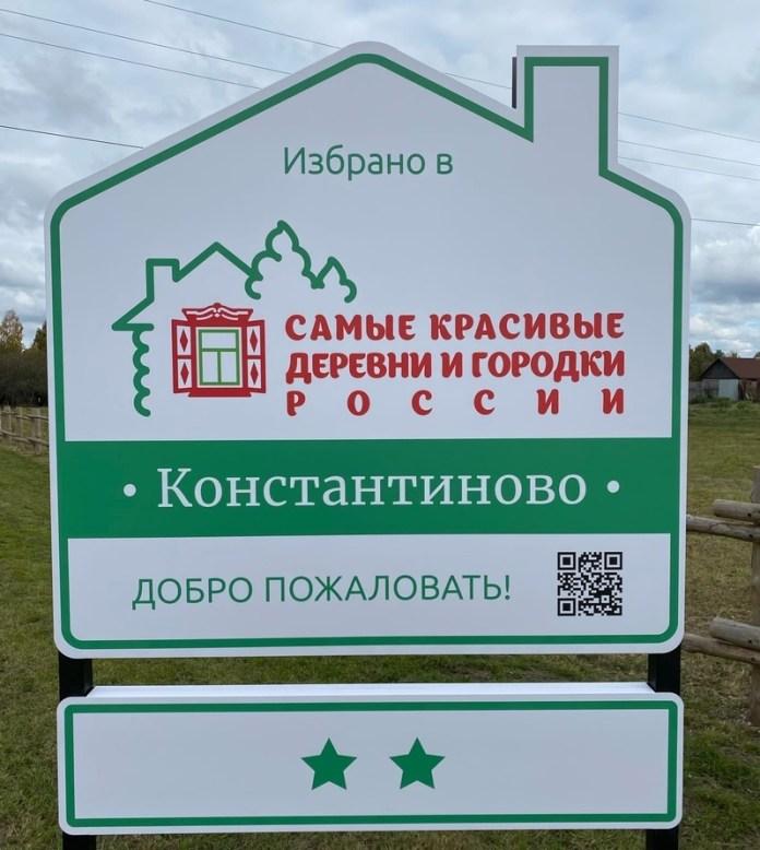 Село Константиново вошло в Ассоциацию самых красивых деревень и городков России