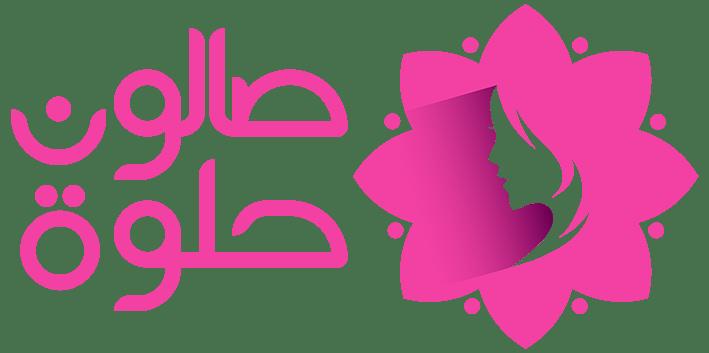صالون حلوة الكويت