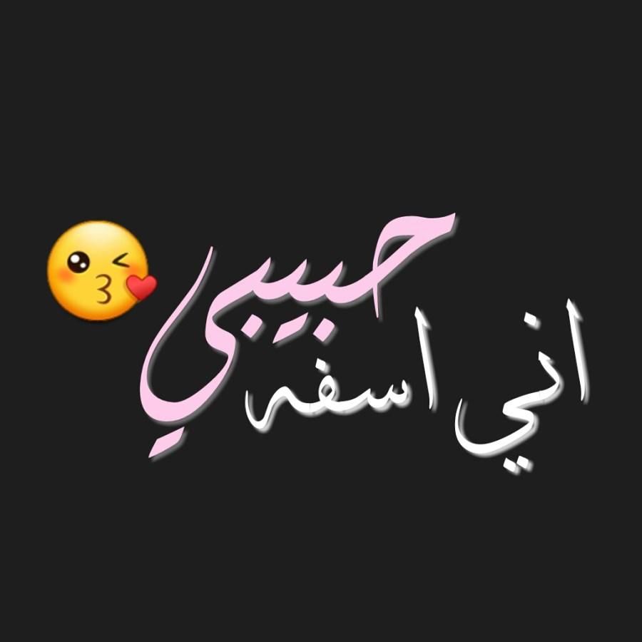 رسائل اعتذار للحبيبة قصيرة كلام دمار للاعتذار احلى حلوات