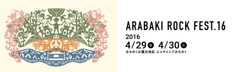 ARABAKI ROCK FEST. 16