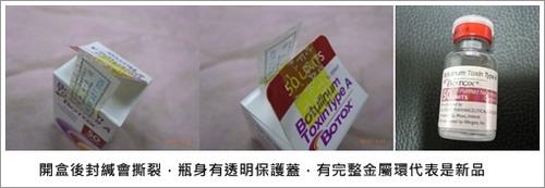 3. 「藥」出示產品外盒包裝。