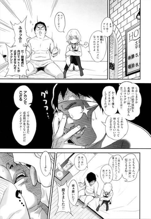 金髪SEX女子高生