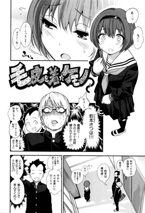 201602/k/kegawawokitakemono