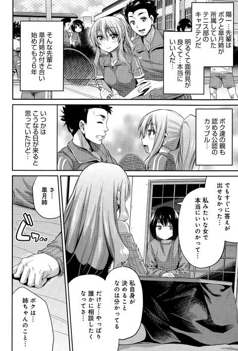 201603/s/suiminharamase