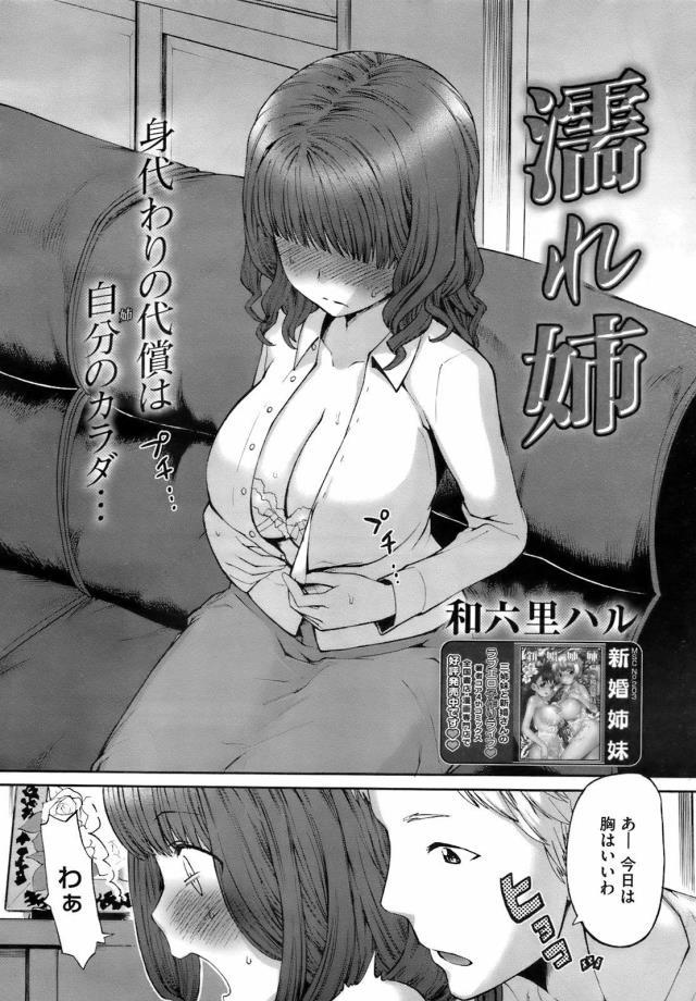 201607/n/nureanewarokuriharu