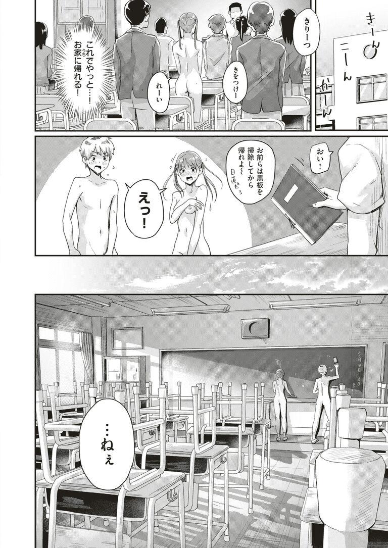 going_naked_school15