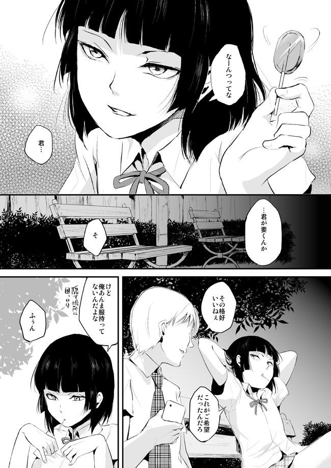 kaname_yadokugaeru23