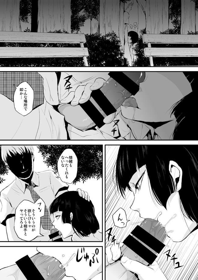 kaname_yadokugaeru25