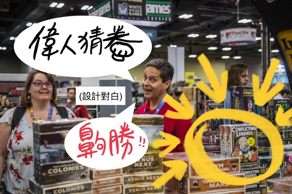 《偉人的猜拳戰略》全球英文版上市! | Taiwan Boardgame Design