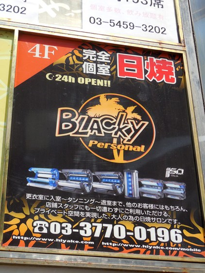 The most inappropriately named tanning salon in the world... Only in Tokyo.