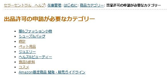 FireShot Capture 56 - Amazon セラーセントラル - https___sellercentral-japan.amazon.com_gp_help_200333160