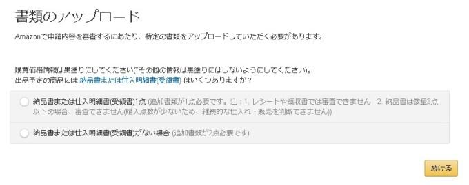 FireShot Capture 58 - Amazon セラーセントラル - https___sellercentral-japan.amazon.com_hz_seller-ungating