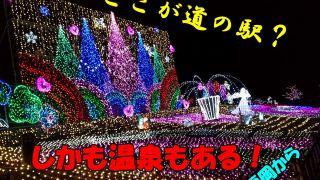 北九州 福岡県小倉 南 温泉のある道の駅「おおとう桜街道」イルミネーションも素敵
