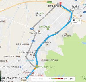 厚別トラックステーション → 江別殿まで