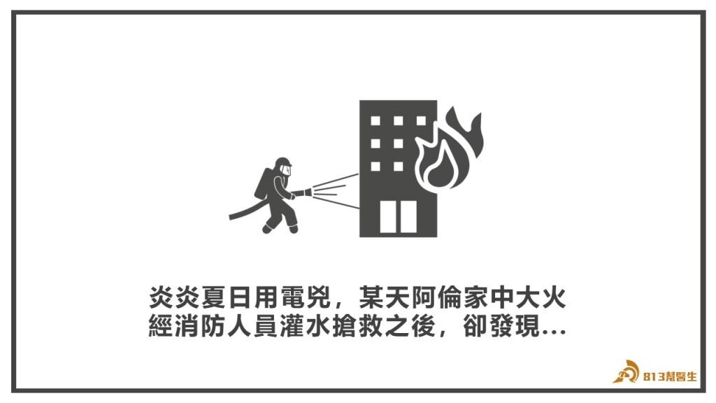 家中大火,消防灌水搶救