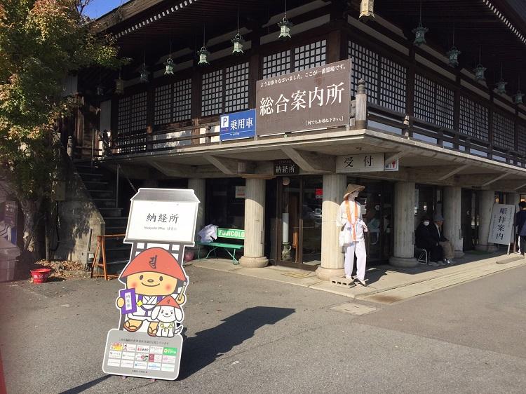 四国八十八カ所霊場・第1番霊山寺