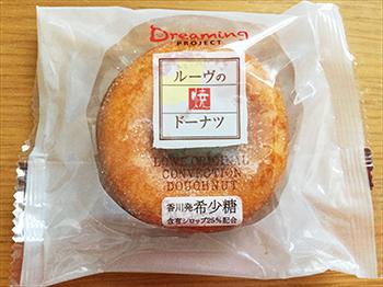 ルーブの焼ドーナツ
