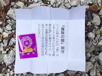 太龍寺のおみくじ