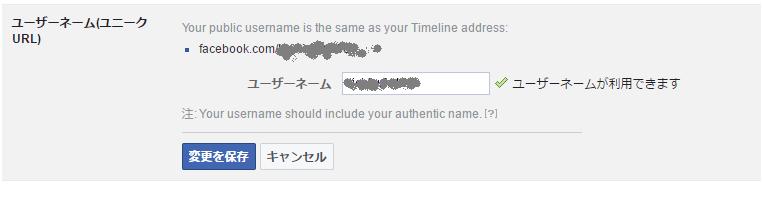 FBユニークURLの変更