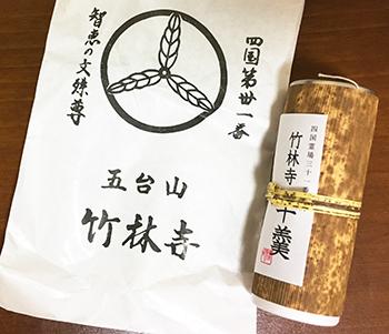 竹林寺羊羹