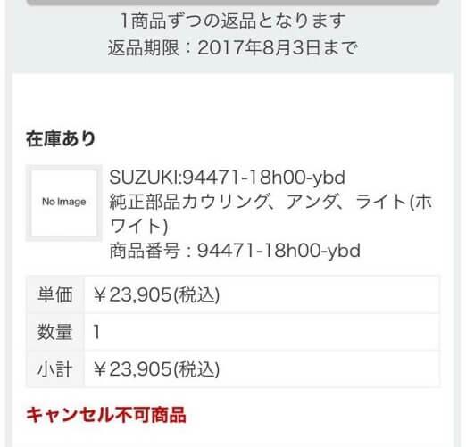 ウェビック品番:94471-18H00-YBD