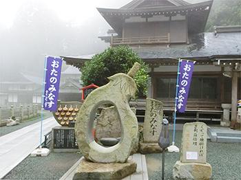 四国八十八カ所霊場第66番雲辺寺・おたのみなす