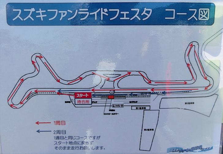 スズキ ファンRIDEフェスタ ・鈴鹿ツインサーキット2017・コース