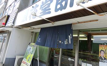 琴平駅前・浪花堂餅店