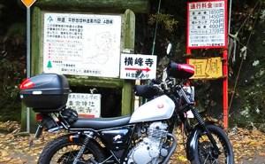 四国八十八カ所霊場第60番横峰寺