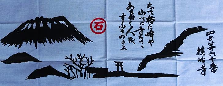 四国八十八カ所霊場第60番横峰寺・手ぬぐい