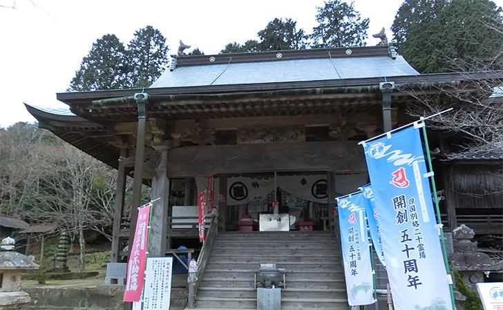 四国別格二十霊場第1番・大山寺・本堂