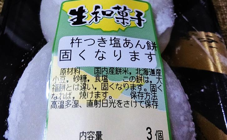 柴田製菓・あん餅・杵つき