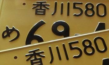 香川ナンバー