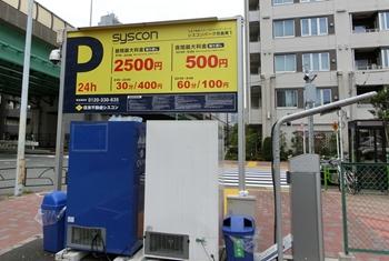 東京・月島の駐車場