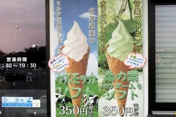 甘楽PA・桑の葉ソフトクリーム