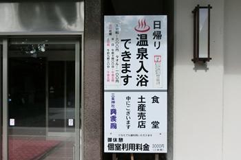 三峰神社・日帰り温泉