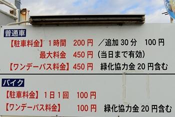 城ヶ島第3駐車場