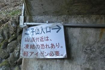 埼玉・二子山