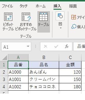 エクセル・VLOOKUP関数・応用・テーブル