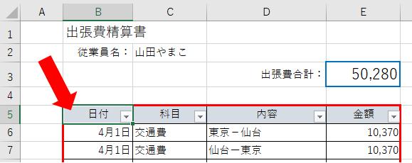 エクセル・データ範囲の基本・オートフィルター