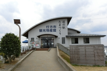 道の駅たまつくり・茨城県