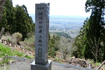 羽州街道・福島県・小坂峠
