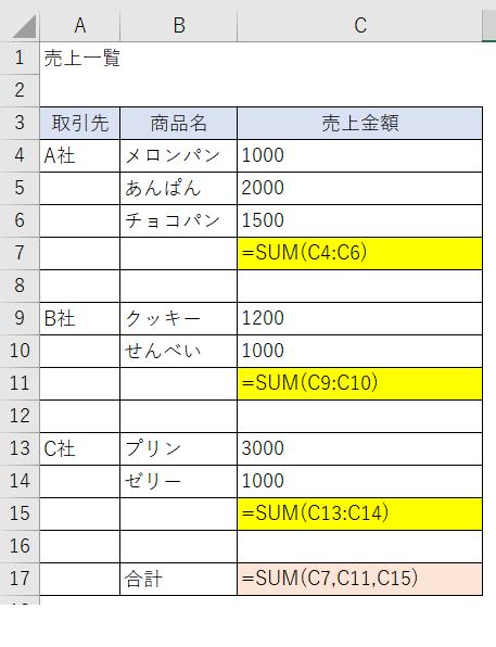 エクセル・集計・SUM関数