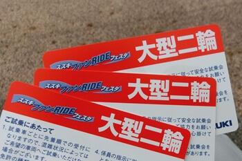 スズキ ファンRIDEフェスタ 2019・埼玉・試乗券