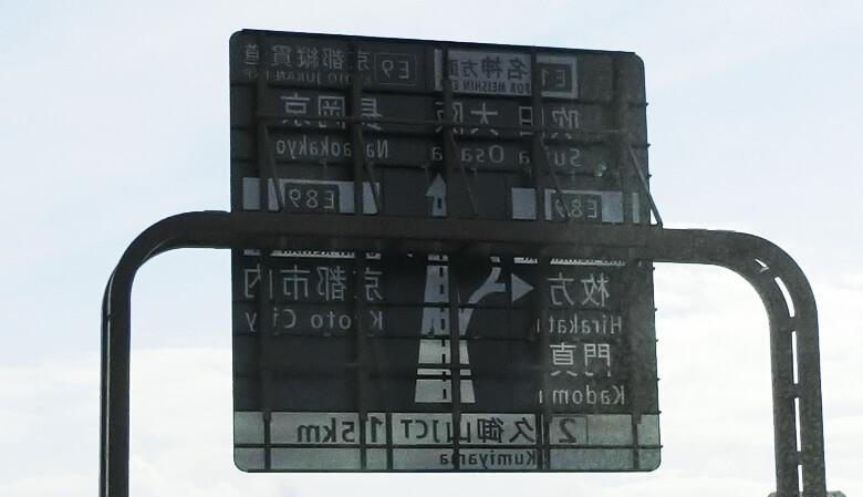 高速道路・穴あき標識