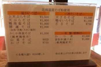 香取神宮・そば処栄亀庵