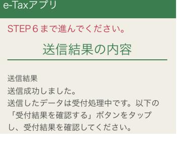e-Taxスマホで確定申告