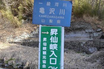 昇仙峡入口