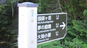 大弛峠・夢の庭園