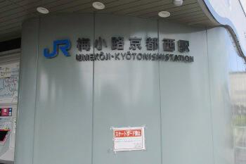 梅小路京都西駅前